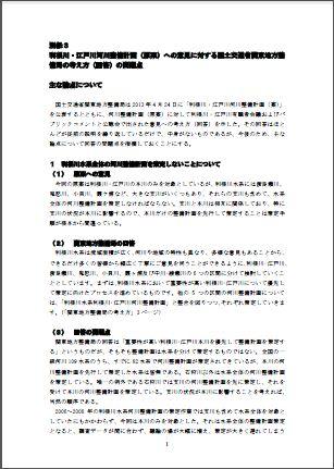 PDFファイルを開く