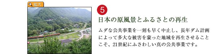 日本の原風景とふるさとの再生