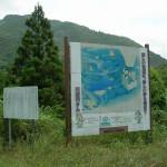 五木村の川辺川ダム水没予定地 国交省の広報看板