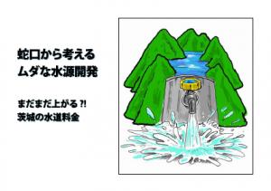 茨城の水問題