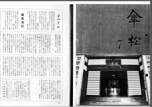 「傘松」の表紙と奥付