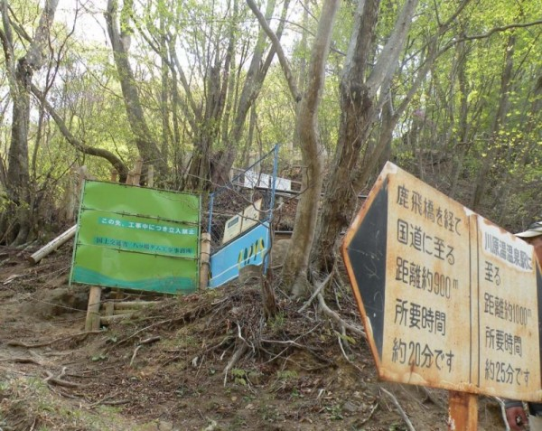 小蓬莱付近の立入禁止看板2トリミング縮
