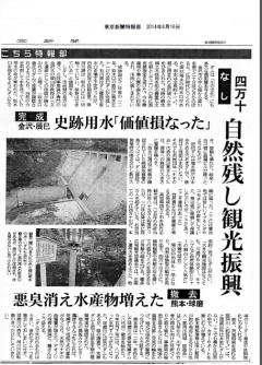 キャプチャ東京新聞2