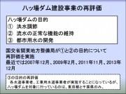 (スライド3)