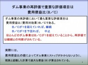 (スライド4)