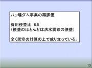 (スライド13)