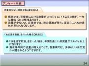 (スライド24)