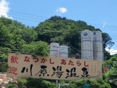セメントタンクと川原湯の看板shuku