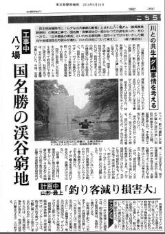 キャプチャ東京新聞