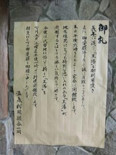 王湯の貼り紙 (3)shuku