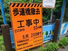 歩道橋撤去工事中の看板shuku0618