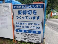 仮締切工事の看板shuku