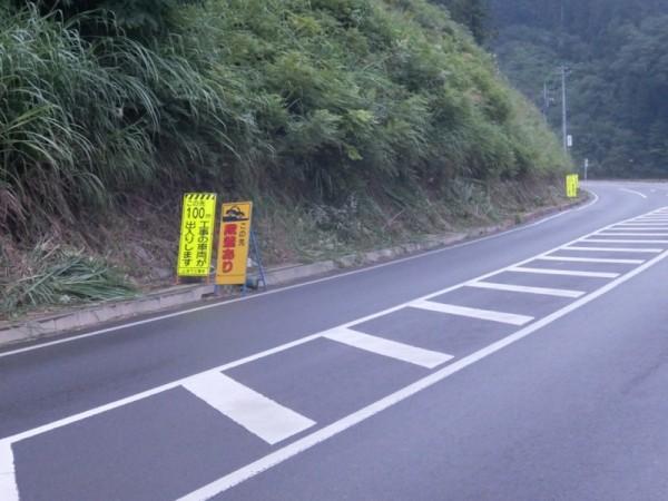 段差ありの看板と波打つ道路shuku
