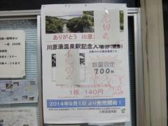 記念入場券売り場shuku