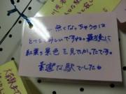メッセージ (9)shuku