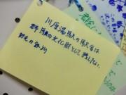 メッセージ (4)shuku