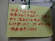 メッセージ (6)shuku