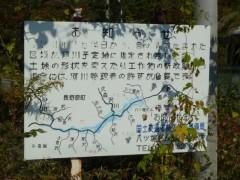河川予定地指定の看板shuku