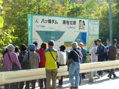 八ッ場ダムの看板shuku