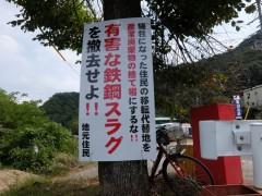鉄鋼スラグを撤去せよ! (2)shuku