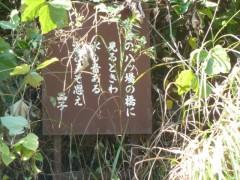 与謝野晶子の歌碑shuku