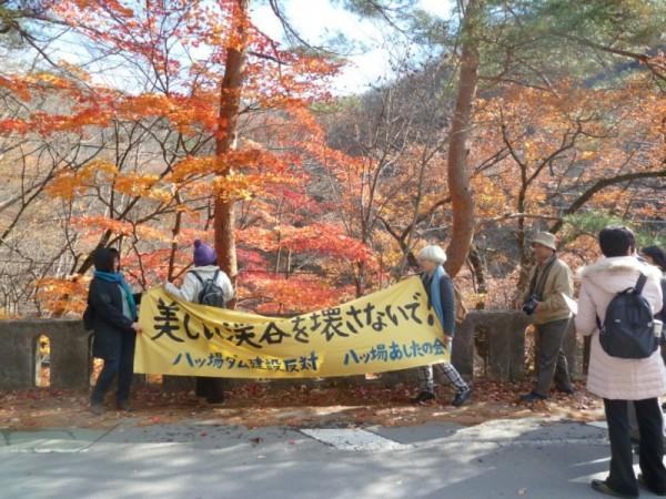 抗議行動(八ッ場大橋)shuku