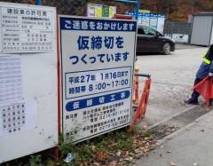 工期1月16日に延期看板shuku