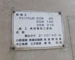 松谷トンネルの文字盤トリミングshuku