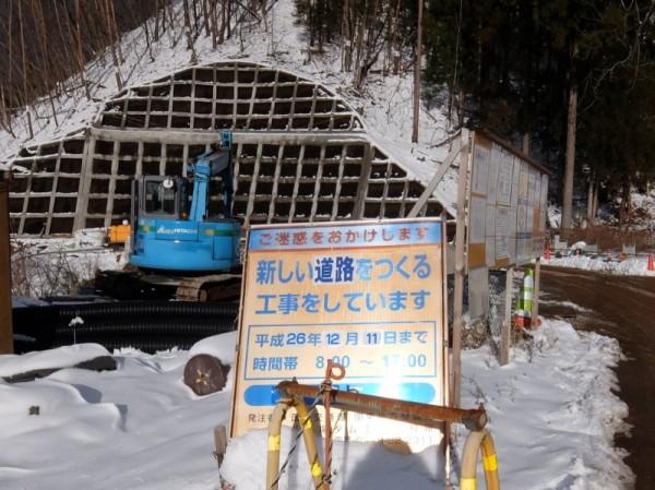 「新しい道路を造る工事」shuku