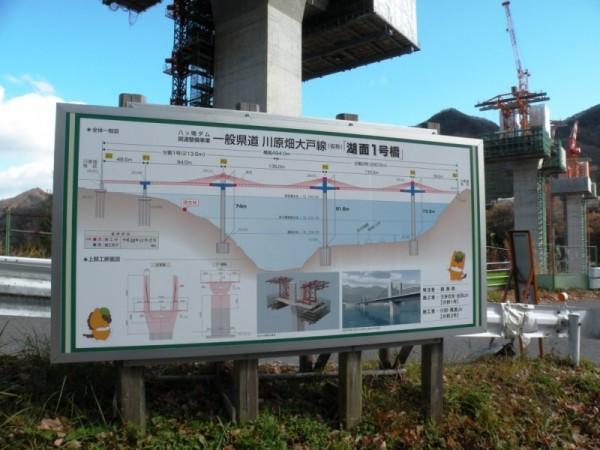 湖面1号橋看板shuku