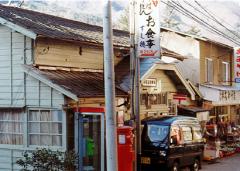 かつての温泉街は家屋が軒を連ねていた。