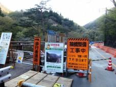 猿橋整備の看板.jpgs