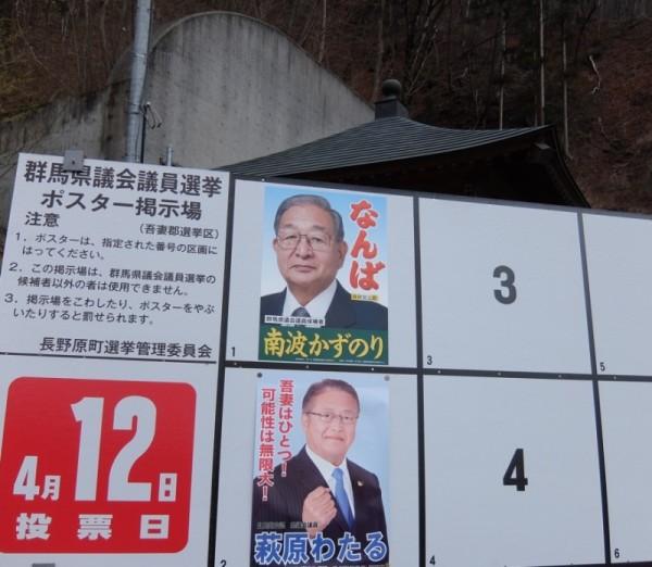 県議選ポスターs