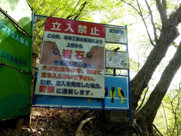 渓谷遊歩道立ち入り禁止の看板.jpgt