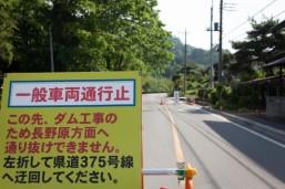 吾妻渓谷入口.jpgs