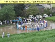 八ッ場ダムの必要性を訴える資料に掲載されている漏水事故の写真(埼玉県公式ホームページ)