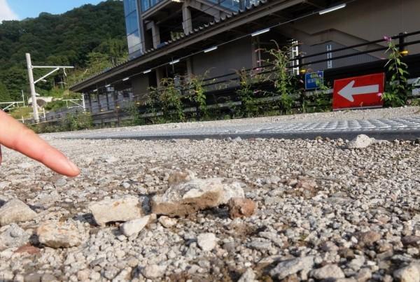 川原湯温泉駅と鉄鋼スラグs