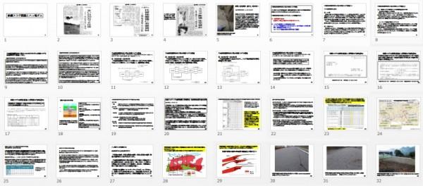 クリックすると32枚のスライドが表示されます