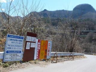 丸岩と工事看板