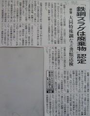 読売群馬版4月27日