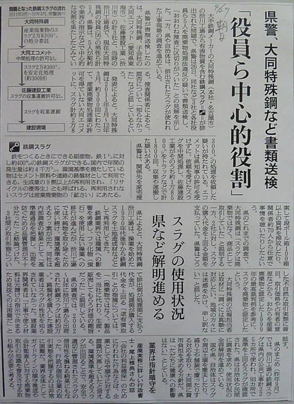 朝日新聞群馬版4月27日