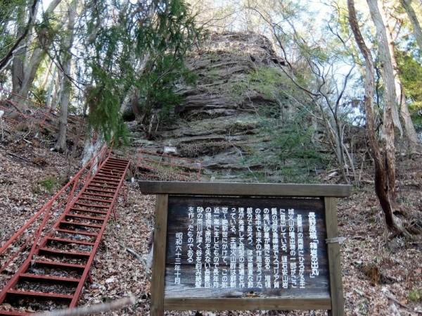長野原城址の箱岩