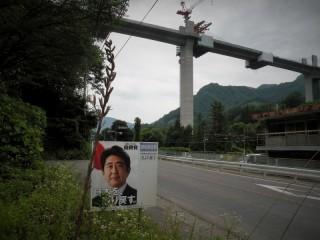 自民党のポスターと湖面1号橋