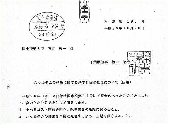 キャプチャ千葉県知事