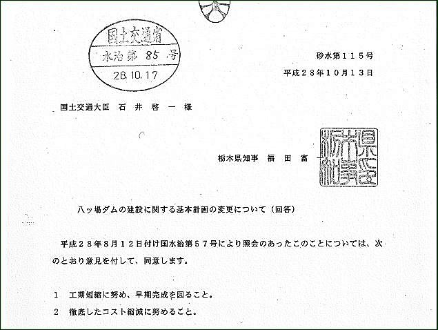 キャプチャ栃木県知事