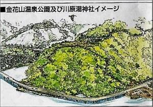 キャプチャ金花山公園