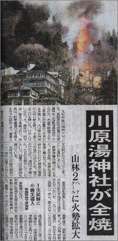 キャプチャ川原湯神社の火事