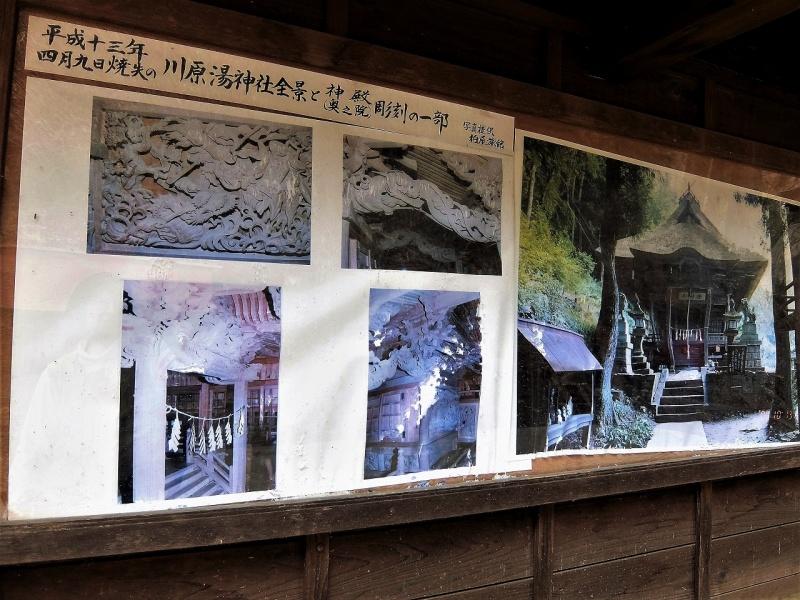 かつての神社の写真