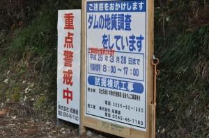 設楽ダム地質調査