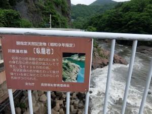 川原湯岩脈説明板